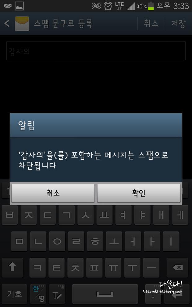 스팸문자 차단 문구 등록방법, 통신사별 스팸차단서비스 안내