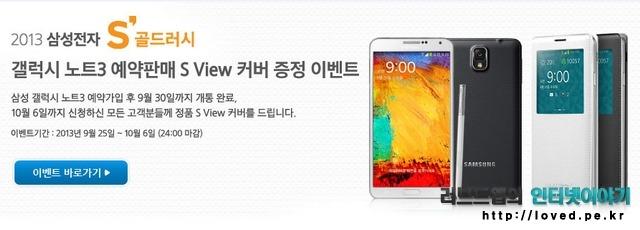 갤럭시노트3 케이스 예약 구매자는 공짜 갤럭시노트3 S뷰커버 신청 10월 6일까지