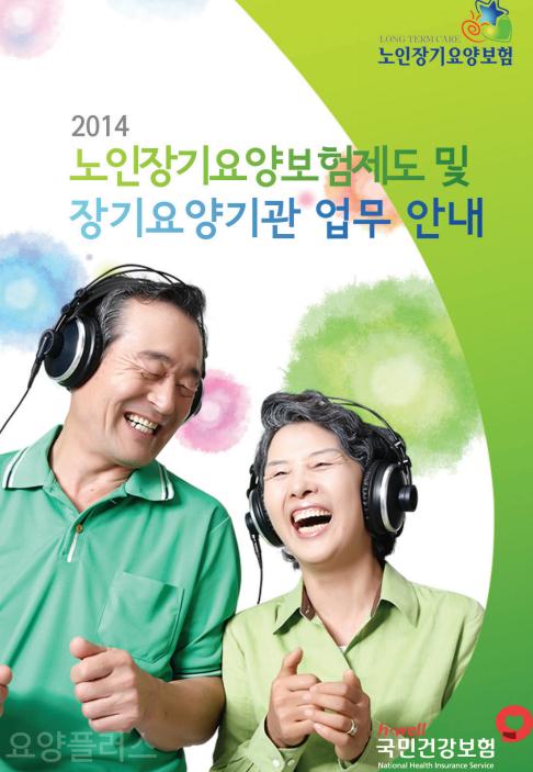 노인장기요양보험제도 및 장기요양기관 업무 안내_포스터