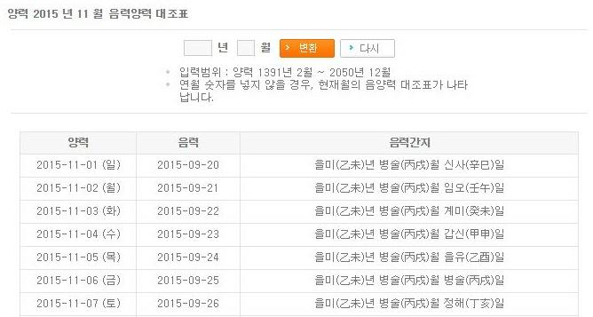한국천문연구원에서 제공하는 음력양력대조표