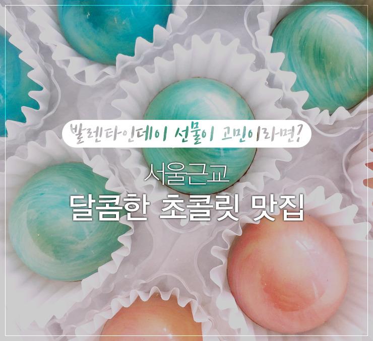 발렌타인데이선물 서울초콜릿맛집