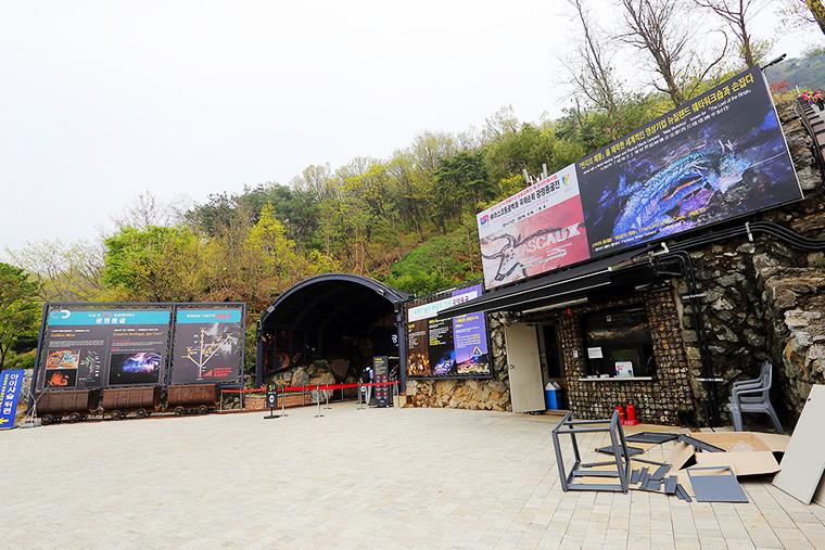 광명가볼만한곳 광명동굴 광명 테마동굴 경기도데이트코스