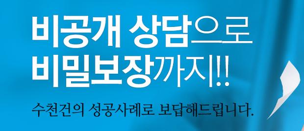 한국신용회복도우미센터 일반회생, 개인파산, 면책 어떤 장점이 있나요