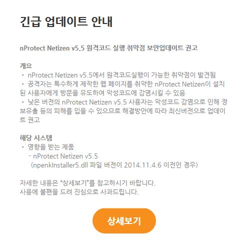 nProtect Netizen v5.5 보안 취약점에 ...