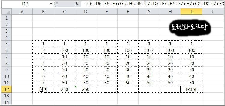 엑셀 더하기 '+'와 'sum'의 차이점4