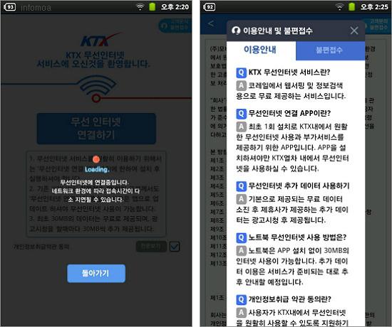 KTX 무료 와이파이