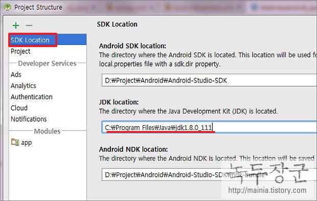 안드로이드 스튜디오 자바 JDK 설정 하는 방법