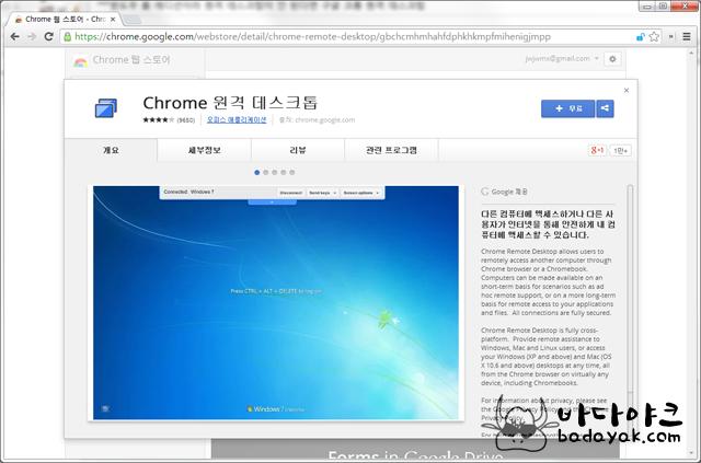 구글 크롬 원격 데스크탑