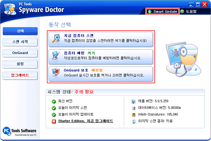 스파이웨어 닥터 상태