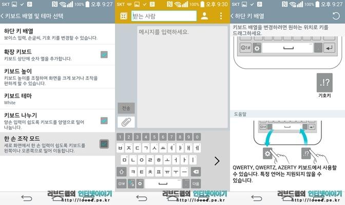 LG G3 스마트 키보드, 한 손 조작 모드, 키 배열 변경
