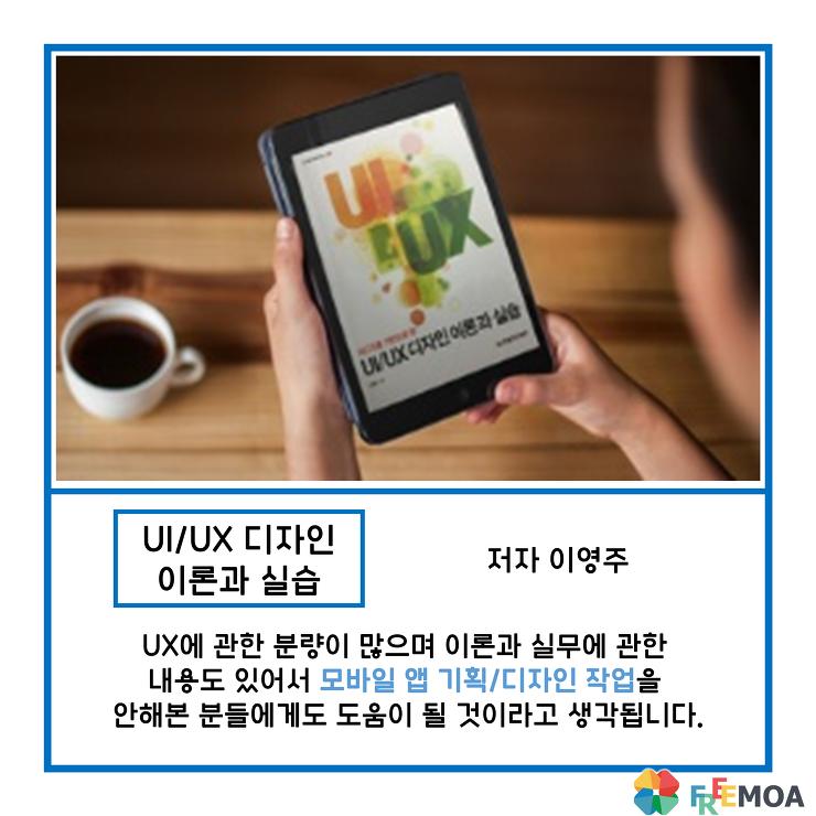 UI/UX 디자인 이론과 실습