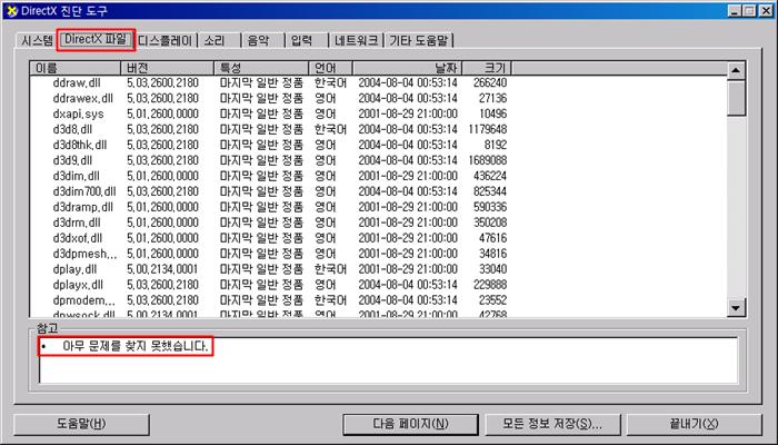 DirectX 진단 도구 DirectX 파일