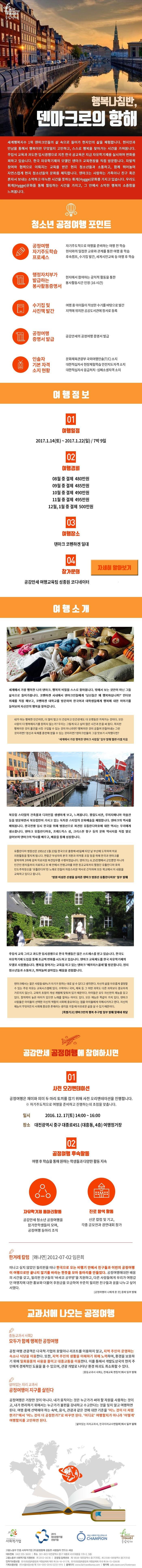 [공감만세] 7박 9일 덴마크로 떠나는 청소년 여행학교