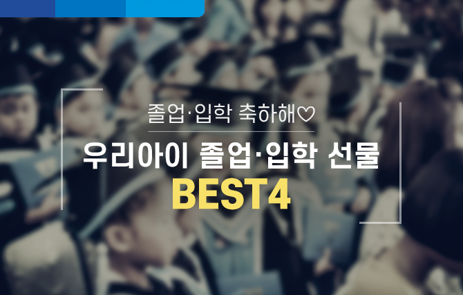 우리아이 졸업•입학 선물 BEST4