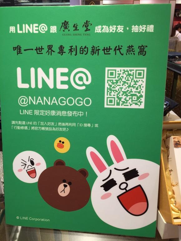 39. 대만 타이베이 SOGO 백화점 라인 이벤트