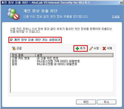 V3 플레티넘 개인 정보 유출 차단