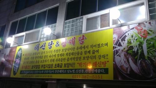 박가네 해신탕 황제탕 1층
