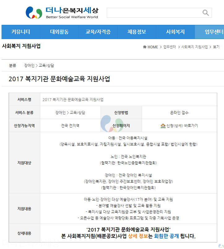 (후)사회복지지원배분공모사업_보기폼_비회원