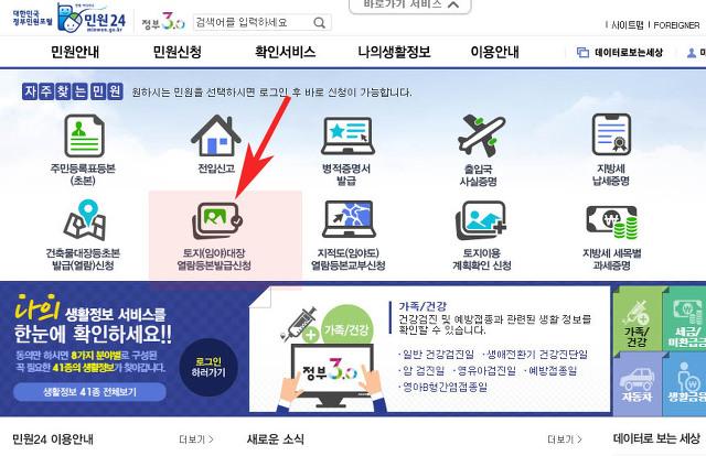 토지대장 무료열람 인터넷 조회방법