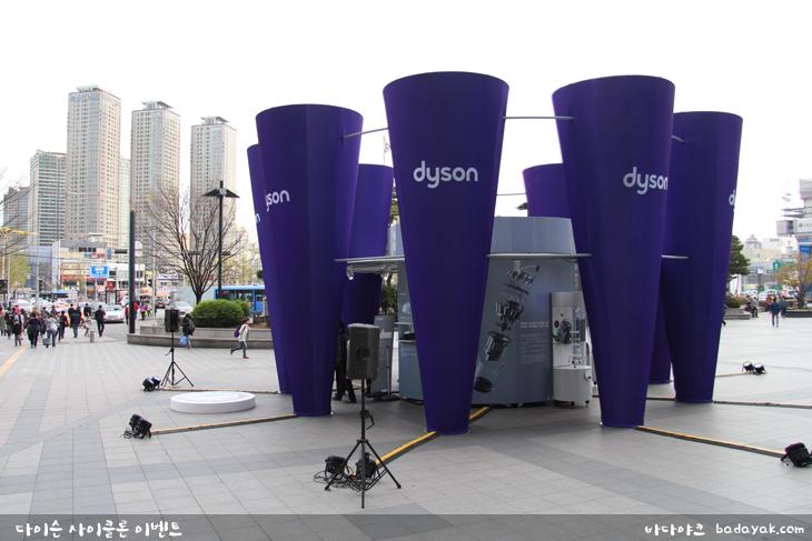 용산 아이파크몰 광장 다이슨 사이클론 이벤트