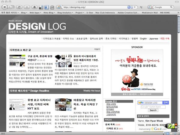 디자인로그(www.designlog.org)
