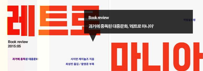 과거에 중독된 대중문화, '레트로 마니아' _book review