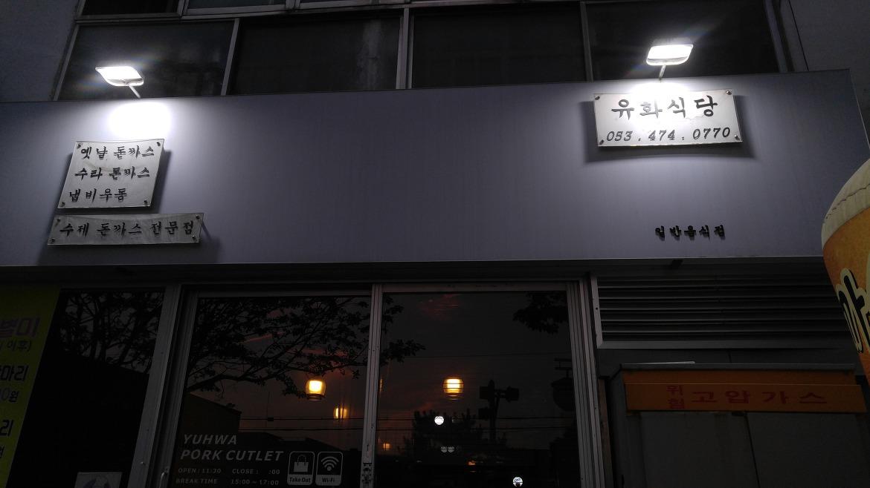 유화식당 간판