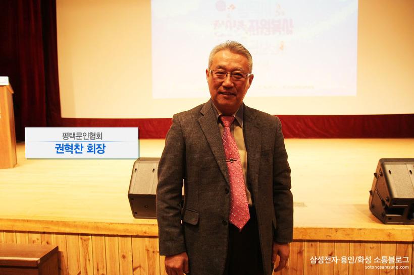 권혁찬 회장 / 평택문인협회