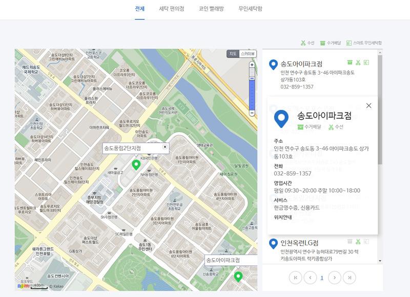 크린토피아 홈페이지 > 송도아이파크점