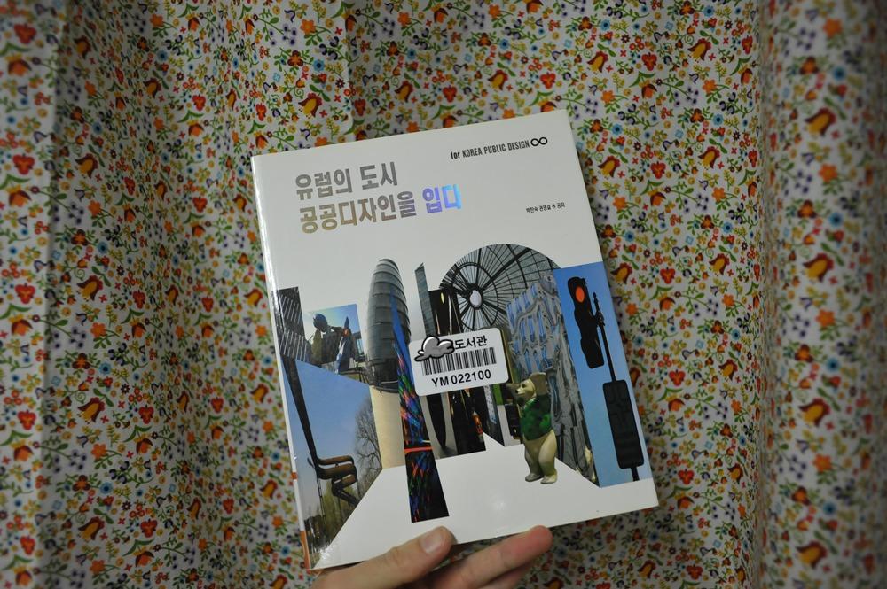 [도서 - 공공디자인] 유럽의 도시 공공디자인을 입다 - 박찬숙, 권영걸 공저