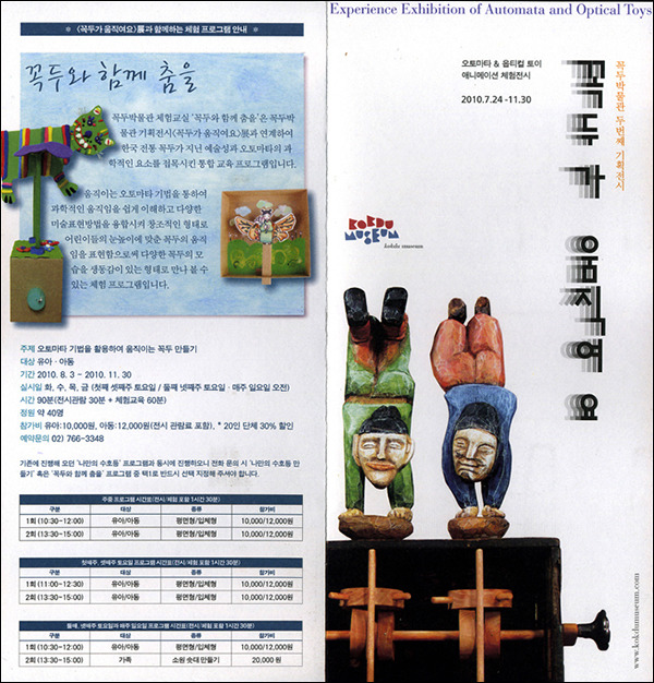 전승일 오토마타 전시 포스터