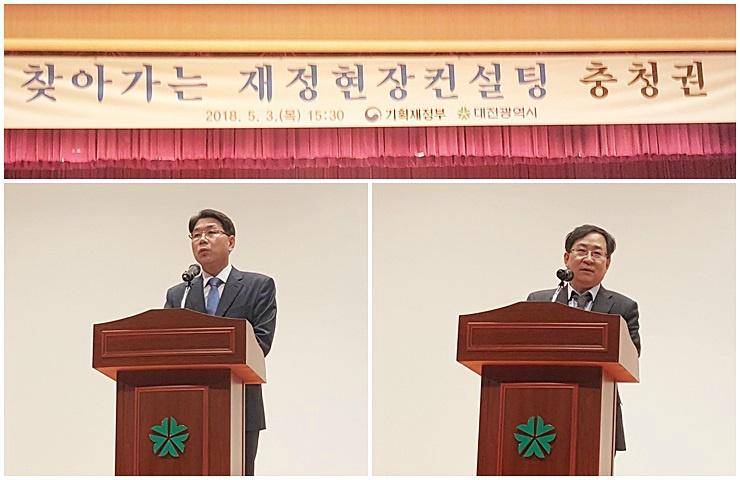 (왼쪽)이재관 대전시장 권한대행,  (오른쪽) 오규택 기획재정부 재정관리국장