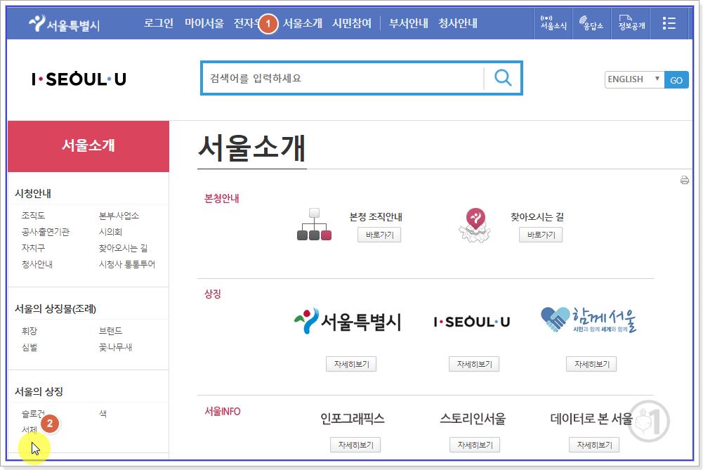 서울서체 다운로드