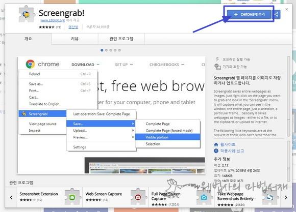크롬 웹 스토어 Screengrab! 페이지