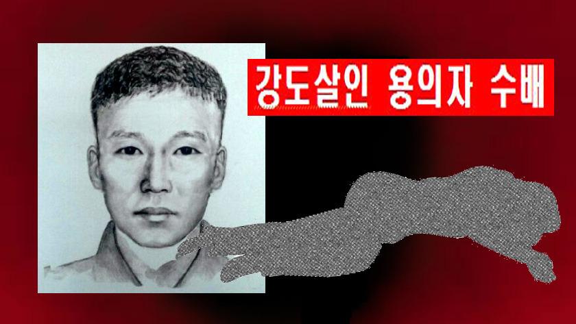 인천 병방동 60대 여성 엽기 살인사건