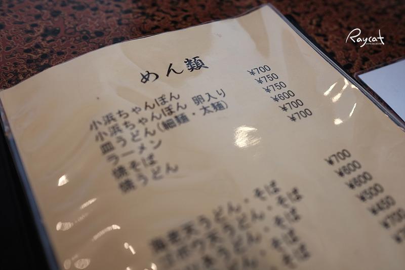나가사키현 닭뼈로 우려낸 오바마 짬뽕과 함박스테이크