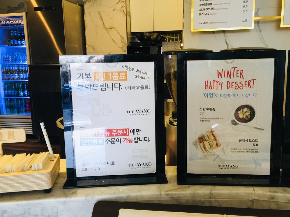 카페 아양 기타 메뉴 1