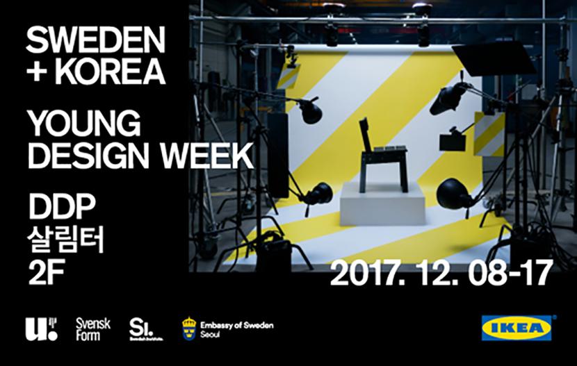 동대문디자인플라자DDP 스웨덴 코리아 영 디자인 위크