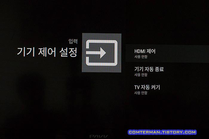 유플러스TV HDMI-CEC 설정 메뉴