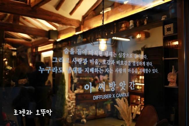 서울 익선동 아씨방앗간