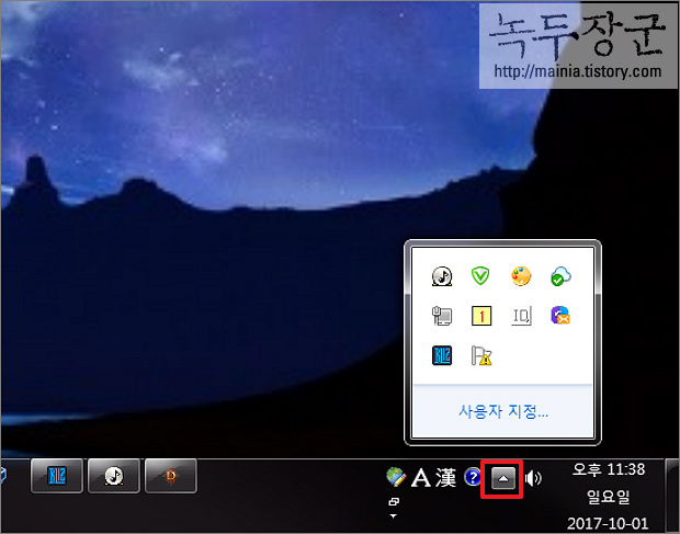 윈도우7 Windows 7 작업표시줄 표시할 프로그램 아이콘 알림 영역 설정하는 방법
