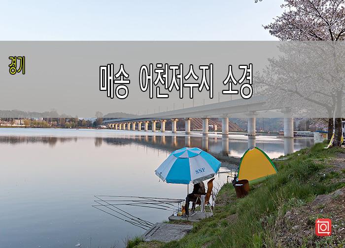매송 어천저수지 소경