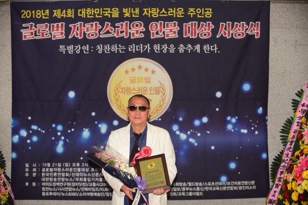 딕훼밀리 스티브 김, '글로벌 자랑스러운 인물 대상' 표창장 수상