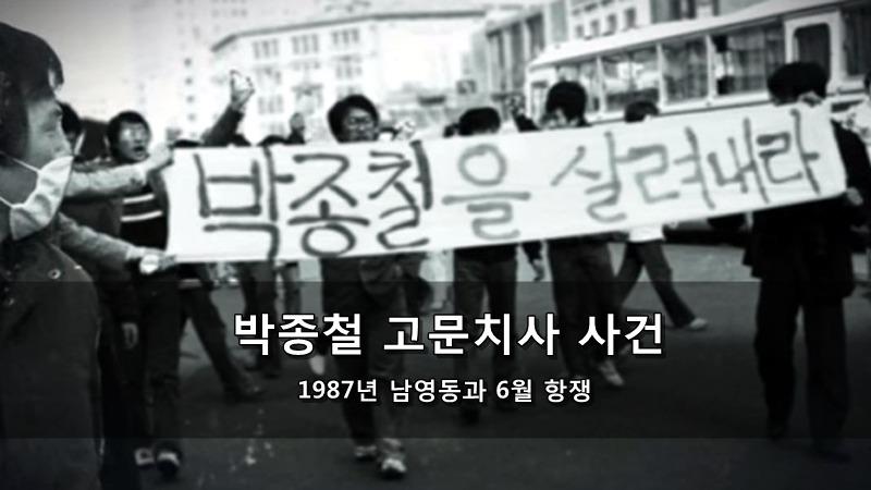 1987년 박종철 고문치사 사건 - 남영동과 6월 항쟁