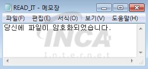 [그림 7] 'READ_IT.txt' 파일의 암호화 안내 문구
