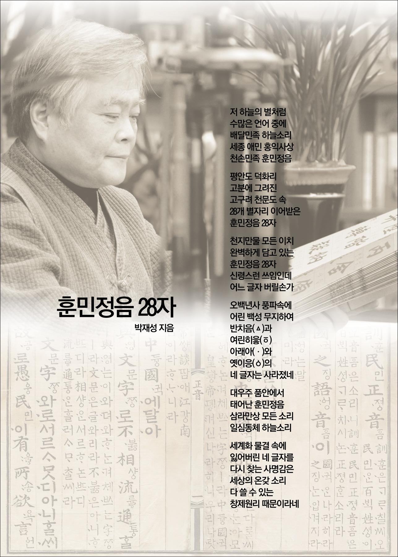 사)한중문자문화교류협회(박재성 회장), '훈민정음 28자' 한편의 시로 그려내