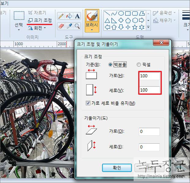 윈도우 그림판 이용해서 사진 용량, 이미지 크기 줄이는 방법