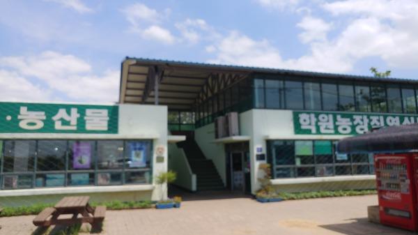 학원농장_2