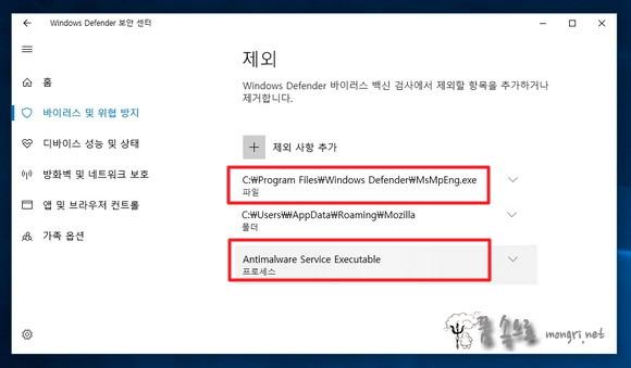 윈도우 디펜더 제외 리스트