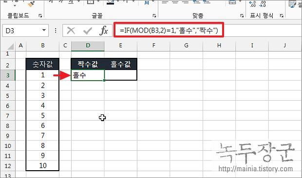 엑셀 Excel 홀수, 짝수 구분해서 합을 구하거나 조건부 서식 사용해서 색칠하기